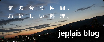 jeplais blogとは